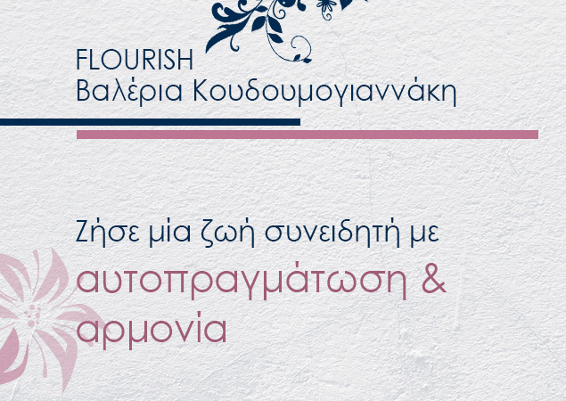 banner-arxikis-koudoumogianniakiV